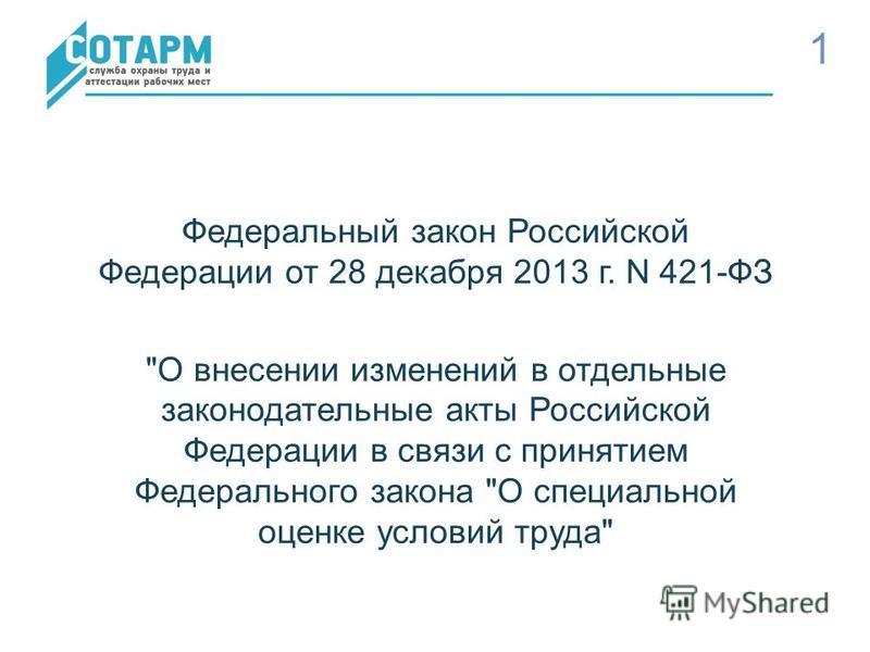 1 Федеральный закон Российской Федерации от 28 декабря 2013 г. N 421-ФЗ О внесении изменений в отдельные законодательные акты Российской Федерации в связи с принятием Федерального закона О специальной оценке условий труда