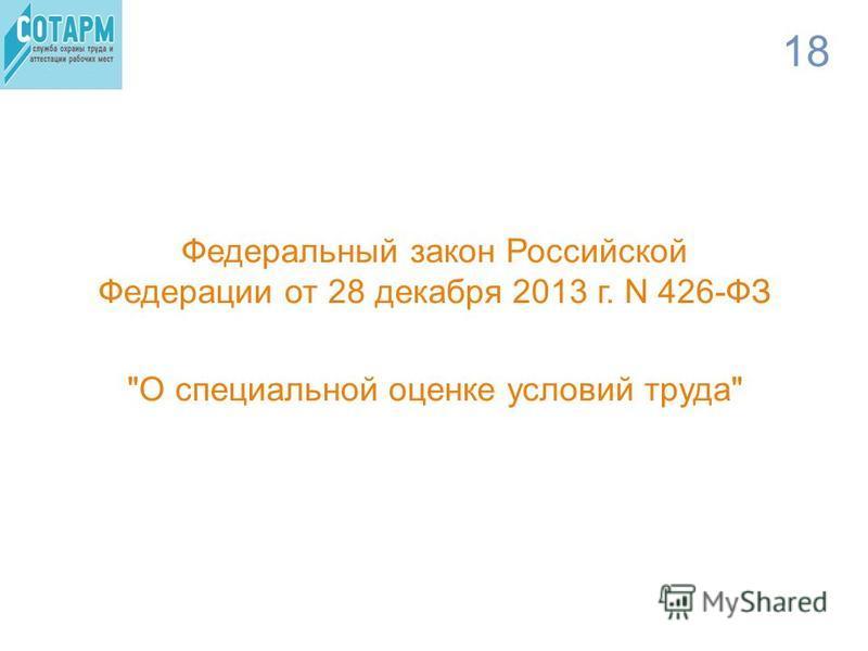 18 Федеральный закон Российской Федерации от 28 декабря 2013 г. N 426-ФЗ О специальной оценке условий труда