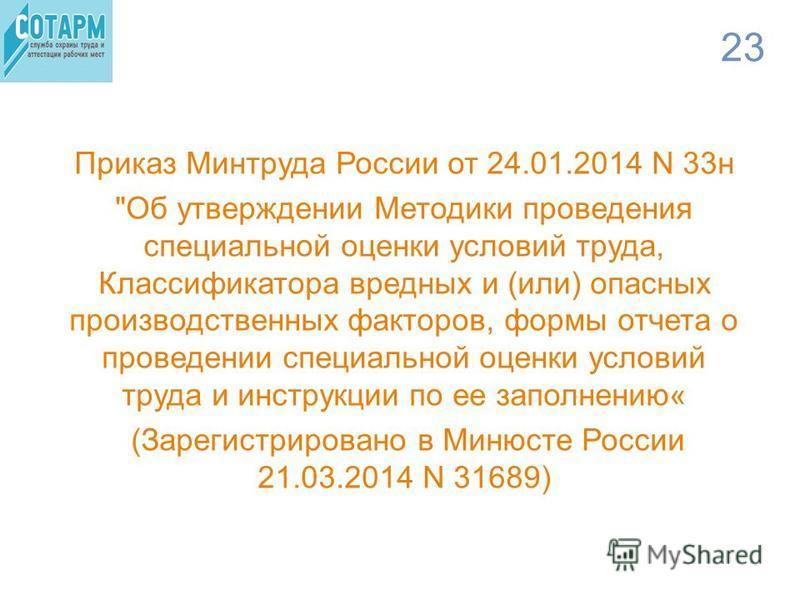 23 Приказ Минтруда России от 24.01.2014 N 33 н