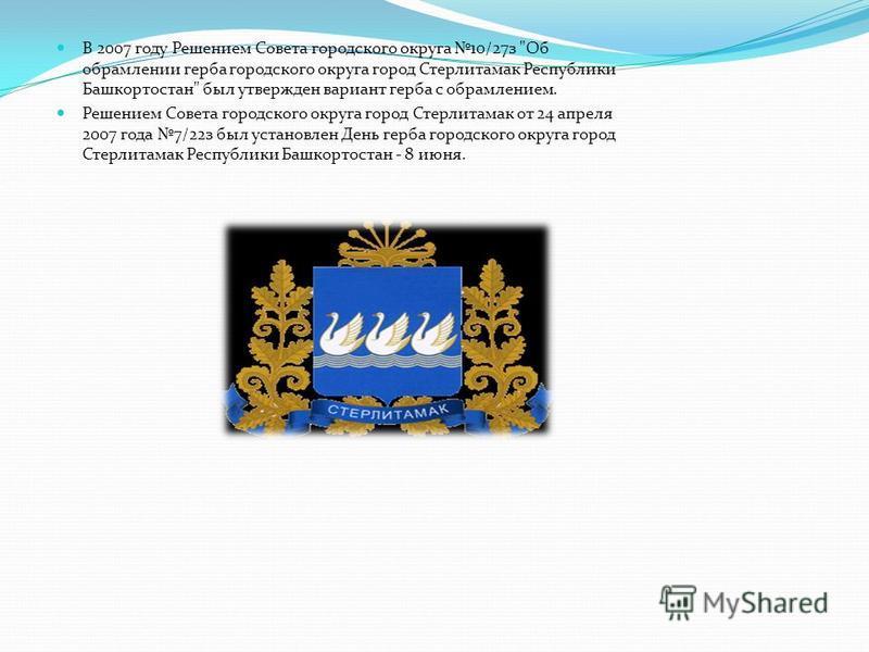 В 2007 году Решением Совета городского округа 10/27 з
