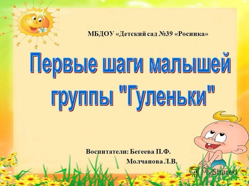 МБДОУ «Детский сад 39 «Росинка» Воспитатели: Бегеева П.Ф. Молчанова Л.В.