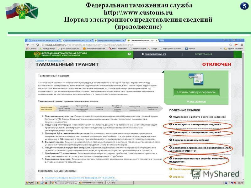 Федеральная таможенная служба http:\\www.customs.ru Портал электронного представления сведений (продолжение) 5