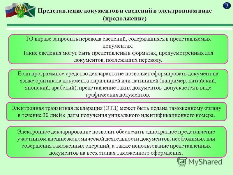 Представление документов и сведений в электронном виде (продолжение) 7 Электронное декларирование позволит обеспечить однократное представление участником внешнеэкономической деятельности документов, необходимых для совершения таможенных операций, а