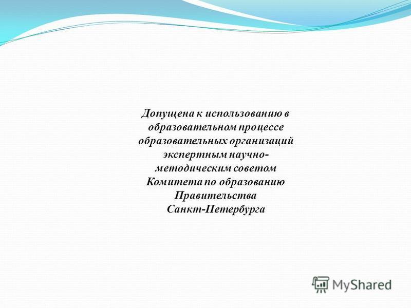Допущена к использованию в образовательном процессе образовательных организаций экспертным научно- методическим советом Комитета по образованию Правительства Санкт-Петербурга