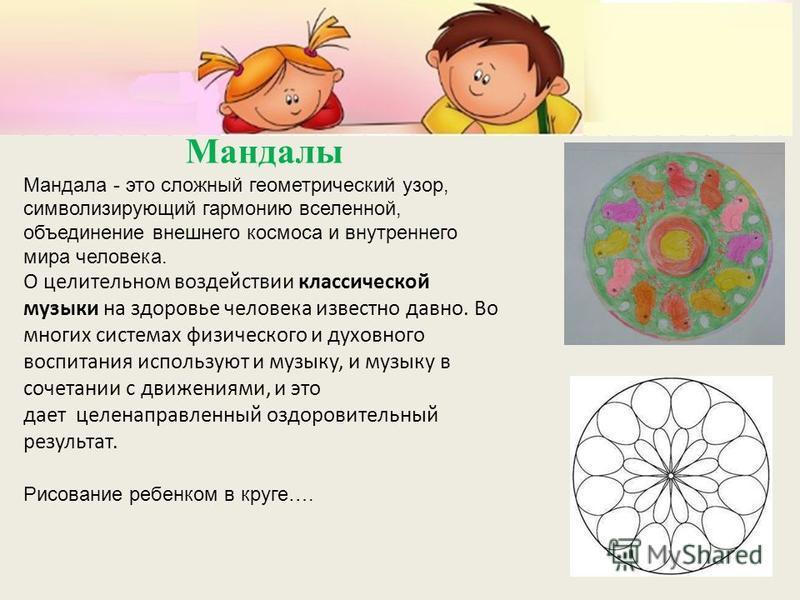 Мандалы Мандала - это сложный геометрический узор, символизирующий гармонию вселенной, объединение внешнего космоса и внутреннего мира человека. О целительном воздействии классической музыки на здоровье человека известно давно. Во многих системах физ