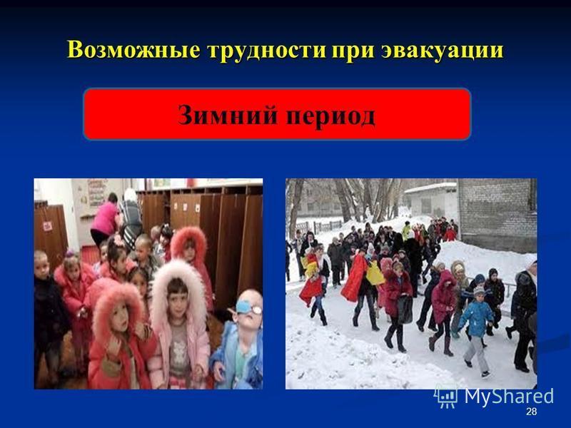 Возможные трудности при эвакуации 28 Зимний период