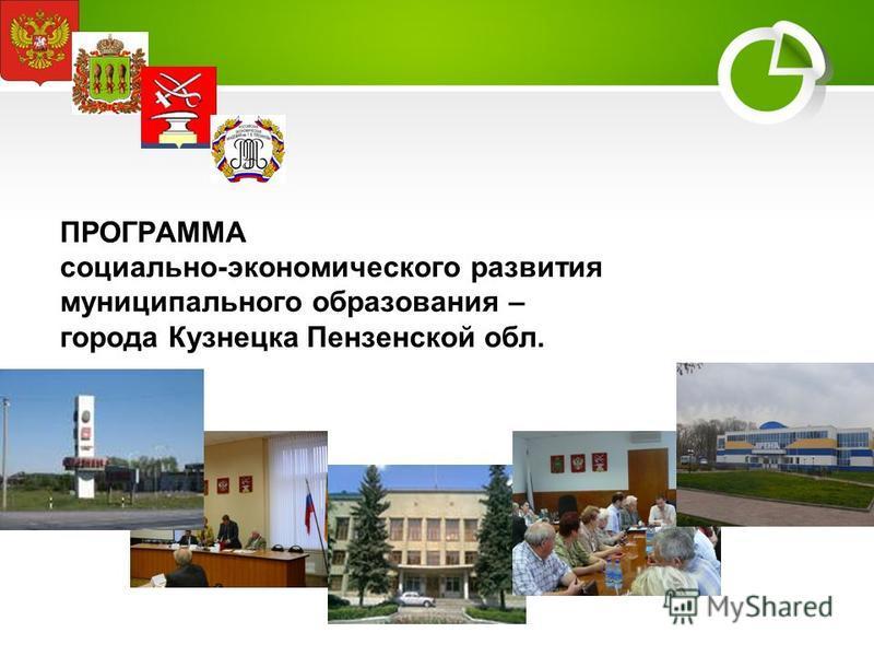 ПРОГРАММА социально-экономического развития муниципального образования – города Кузнецка Пензенской обл.