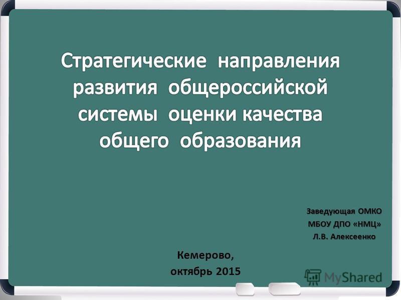 Заведующая ОМКО МБОУ ДПО «НМЦ» Л.В. Алексеенко