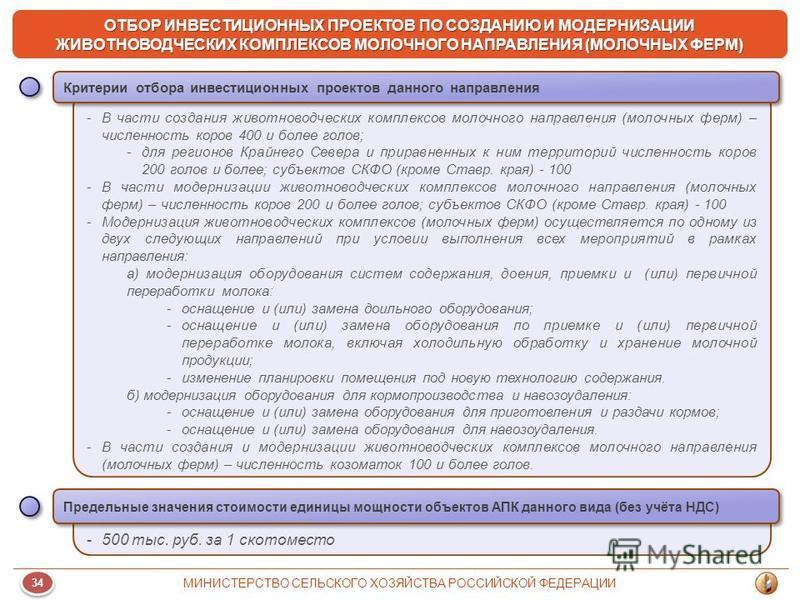 34 МИНИСТЕРСТВО СЕЛЬСКОГО ХОЗЯЙСТВА РОССИЙСКОЙ ФЕДЕРАЦИИ ОТБОР ИНВЕСТИЦИОННЫХ ПРОЕКТОВ ПО СОЗДАНИЮ И МОДЕРНИЗАЦИИ ЖИВОТНОВОДЧЕСКИХ КОМПЛЕКСОВ МОЛОЧНОГО НАПРАВЛЕНИЯ (МОЛОЧНЫХ ФЕРМ) -В части создания животноводческих комплексов молочного направления (м