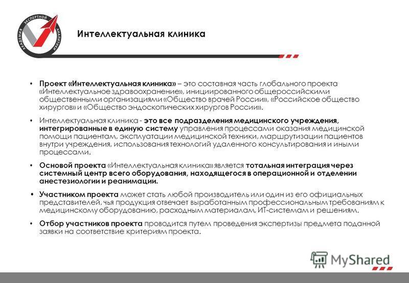 Проект «Интеллектуальная клиника» – это составная часть глобального проекта «Интеллектуальное здравоохранение», инициированного общероссийскими общественными организациями «Общество врачей России», «Российское общество хирургов» и «Общество эндоскопи