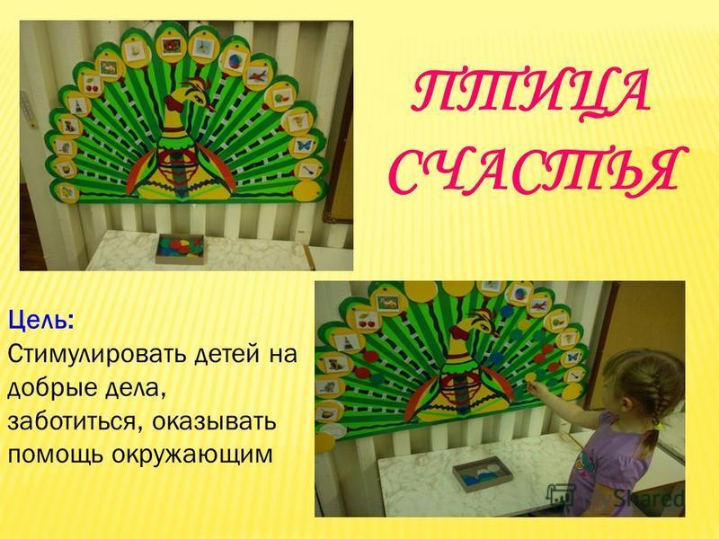 Цель: Стимулировать детей на добрые дела, заботиться, оказывать помощь окружающим ПТИЦА СЧАСТЬЯ
