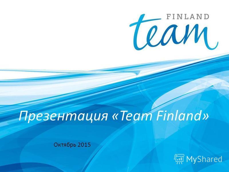 Презентация «Team Finland» Октябрь 2015