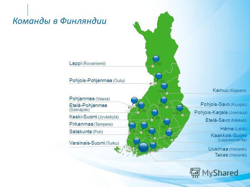 Команды в Финляндии ELY-keskukset Elinkeino-, liikenne- ja ympäristökeskukset Lappi (Rovaniemi) Keski-Suomi (Jyväskylä) Pirkanmaa (Tampere) Satakunta (Pori) Varsinais-Suomi (Turku) Etelä-Pohjanmaa (Seinäjoki) Pohjois-Pohjanmaa (Oulu) Pohjanmaa (Vaasa