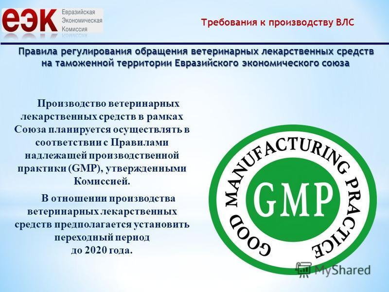 Правила регулирования обращения ветеринарных лекарственных средств на таможенной территории Евразийского экономического союза Производство ветеринарных лекарственных средств в рамках Союза планируется осуществлять в соответствии с Правилами надлежаще