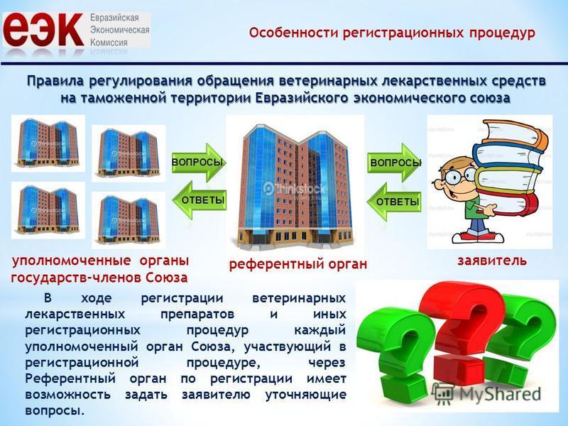 Правила регулирования обращения ветеринарных лекарственных средств на таможенной территории Евразийского экономического союза В ходе регистрации ветеринарных лекарственных препаратов и иных регистрационных процедур каждый уполномоченный орган Союза,