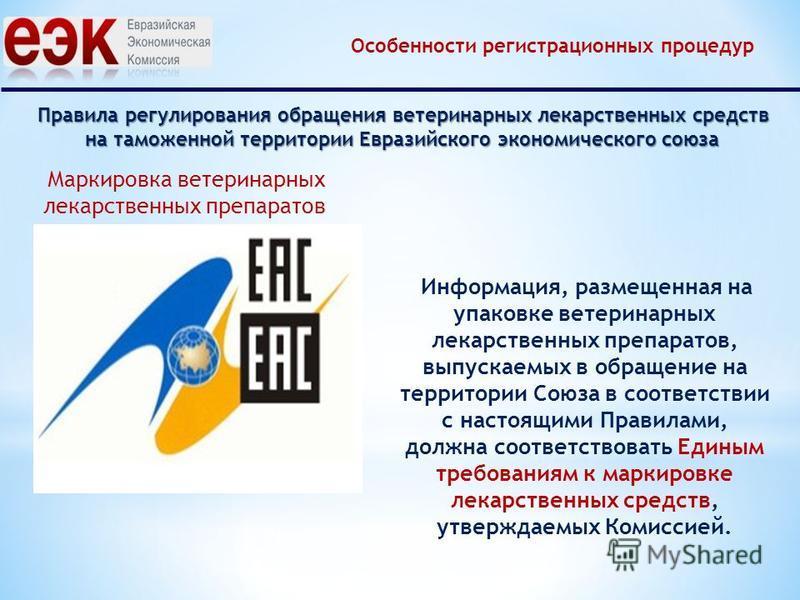 Правила регулирования обращения ветеринарных лекарственных средств на таможенной территории Евразийского экономического союза Информация, размещенная на упаковке ветеринарных лекарственных препаратов, выпускаемых в обращение на территории Союза в соо