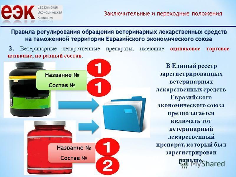 Правила регулирования обращения ветеринарных лекарственных средств на таможенной территории Евразийского экономического союза Заключительные и переходные положения 3. 3. Ветеринарные лекарственные препараты, имеющие одинаковое торговое название, но р