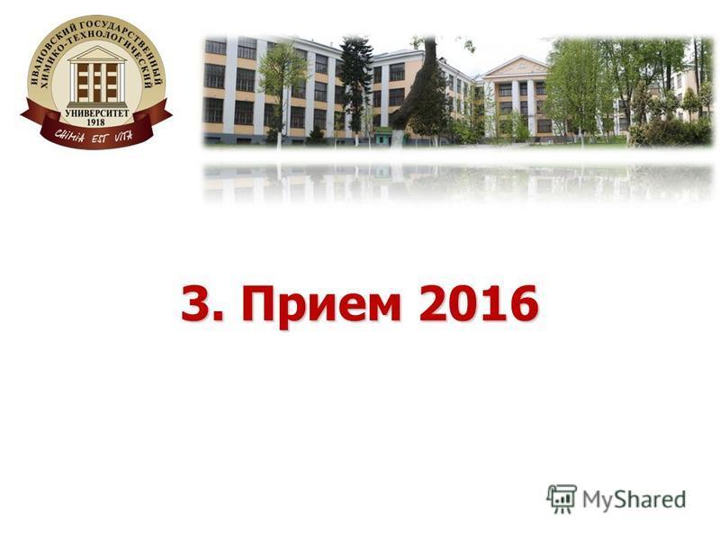 3. Прием 2016 3. Прием 2016