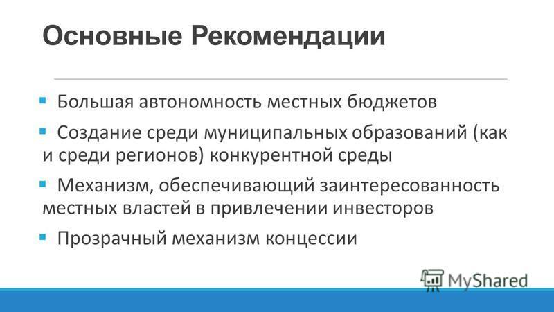 Основные Рекомендации Большая автономность местных бюджетов Создание среди муниципальных образований (как и среди регионов) конкурентной среды Механизм, обеспечивающий заинтересованность местных властей в привлечении инвесторов Прозрачный механизм ко