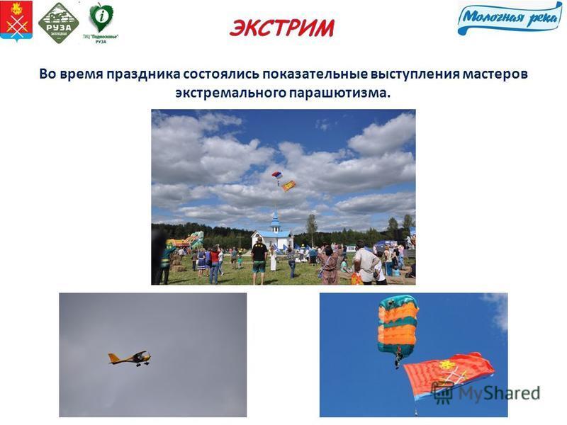 Во время праздника состоялись показательные выступления мастеров экстремального парашютизма.