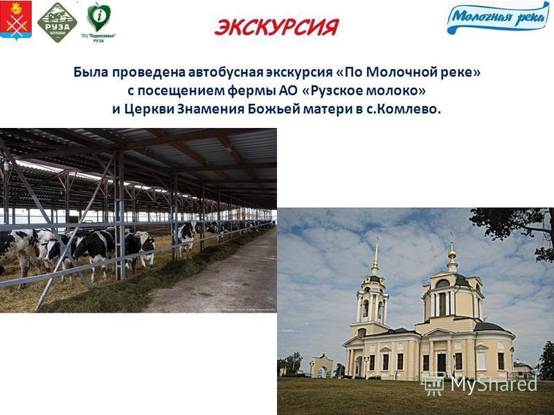 Была проведена автобусная экскурсия «По Молочной реке» с посещением фермы АО «Рузское молоко» и Церкви Знамения Божьей матери в с.Комлево.