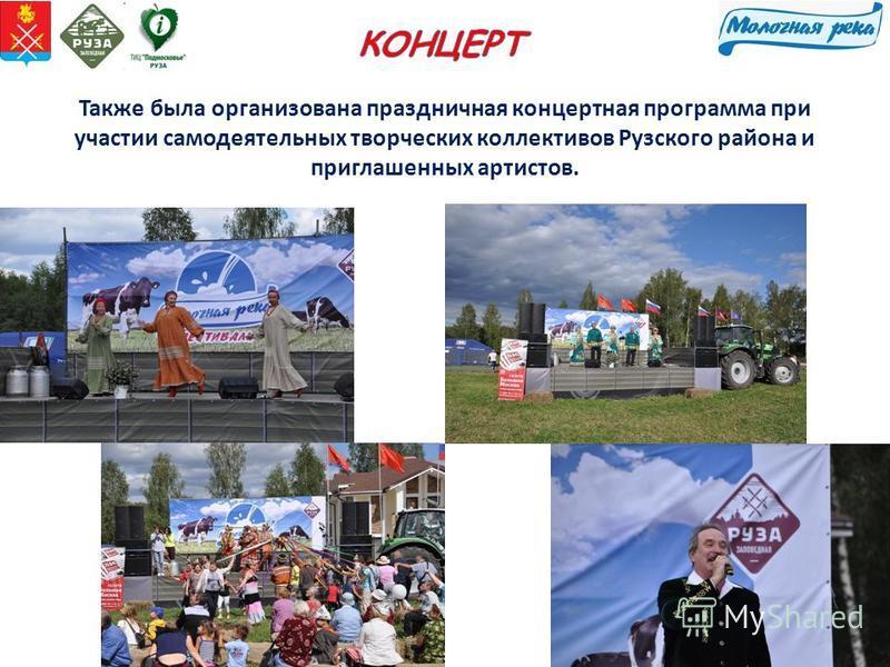 Также была организована праздничная концертная программа при участии самодеятельных творческих коллективов Рузского района и приглашенных артистов.