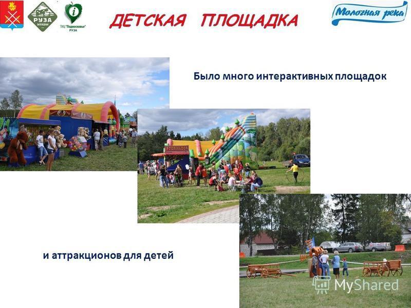 Было много интерактивных площадок и аттракционов для детей