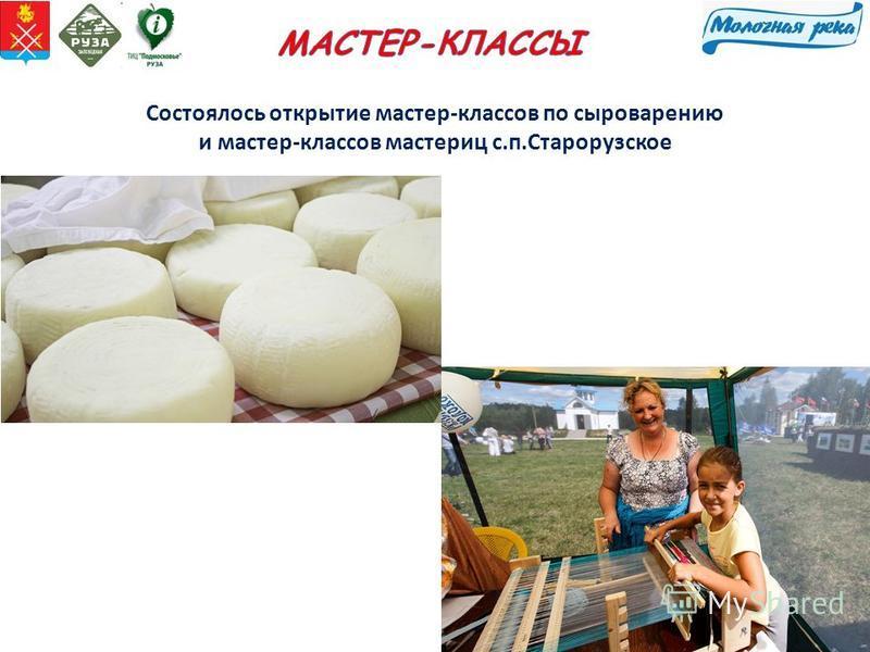 Состоялось открытие мастер-классов по сыроварению и мастер-классов мастериц с.п.Старорузское