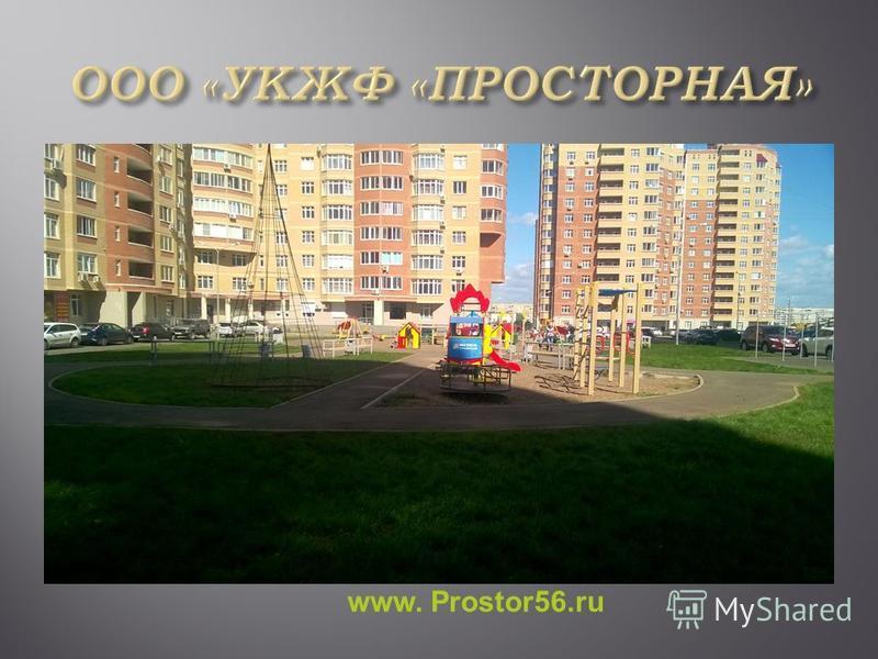www. Prostor56.ru