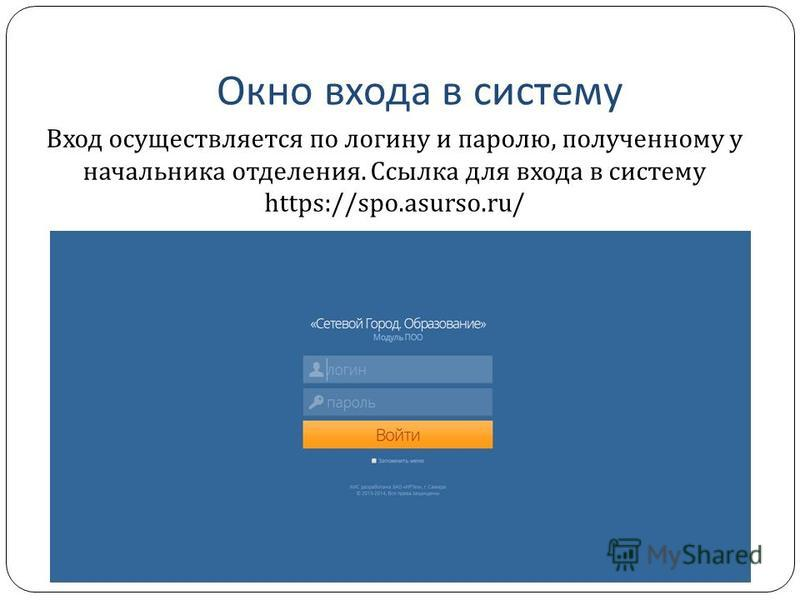 Окно входа в систему Вход осуществляется по логину и паролю, полученному у начальника отделения. Ссылка для входа в систему https://spo.asurso.ru/