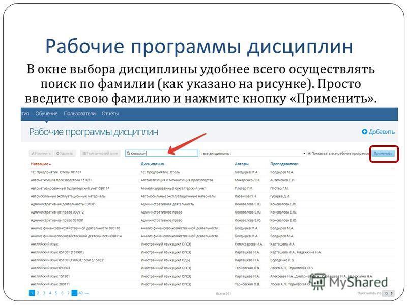 Рабочие программы дисциплин В окне выбора дисциплины удобнее всего осуществлять поиск по фамилии ( как указано на рисунке ). Просто введите свою фамилию и нажмите кнопку « Применить ».
