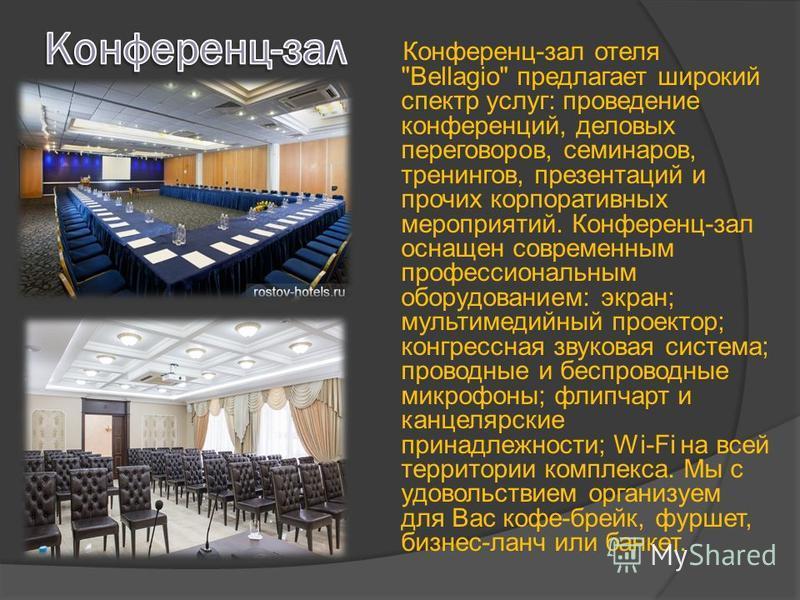Конференц-зал отеля