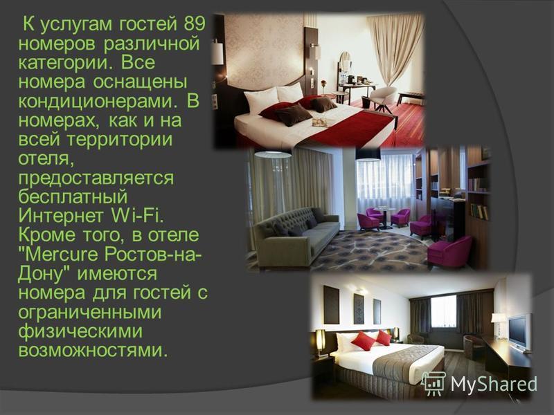 К услугам гостей 89 номеров различной категории. Все номера оснащены кондиционерами. В номерах, как и на всей территории отеля, предоставляется бесплатный Интернет Wi-Fi. Кроме того, в отеле