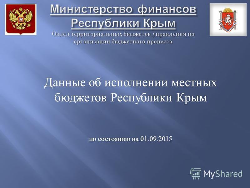 Данные об исполнении местных бюджетов Республики Крым по состоянию на 01.09.2015