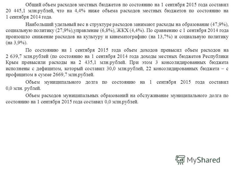 Общий объем расходов местных бюджетов по состоянию на 1 сентября 2015 года составил 20 445,1 млн. рублей, что на 4,4% ниже объема расходов местных бюджетов по состоянию на 1 сентября 2014 года. Наибольший удельный вес в структуре расходов занимают ра