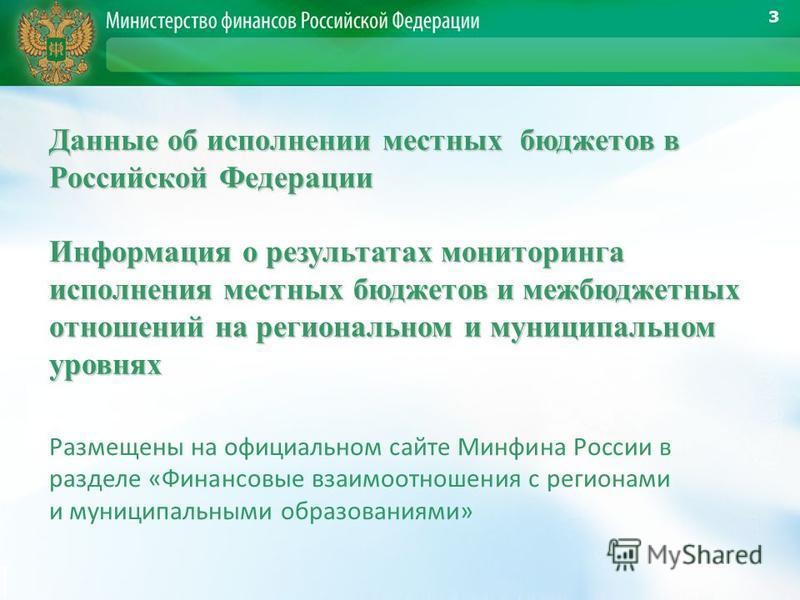 Данные об исполнении местных бюджетов в Российской Федерации Информация о результатах мониторинга исполнения местных бюджетов и межбюджетных отношений на региональном и муниципальном уровнях Размещены на официальном сайте Минфина России в разделе «Фи