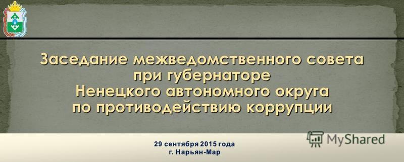 Заседание межведомственного совета при губернаторе Ненецкого автономного округа по противодействию коррупции