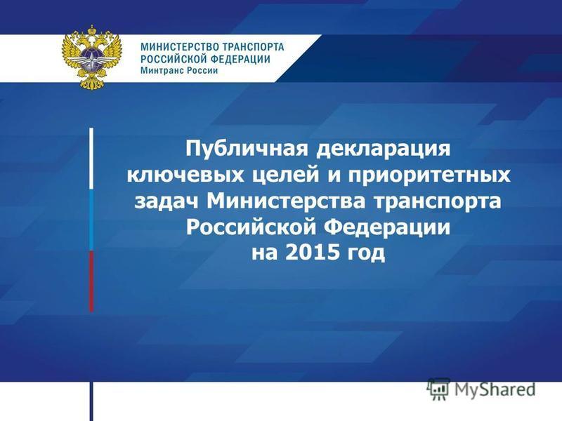 Публичная декларация ключевых целей и приоритетных задач Министерства транспорта Российской Федерации на 2015 год