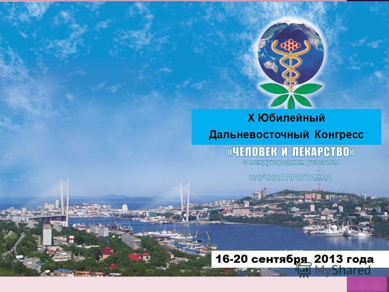 X Юбилейный Дальневосточный Конгресс 16-20 сентября 2013 года