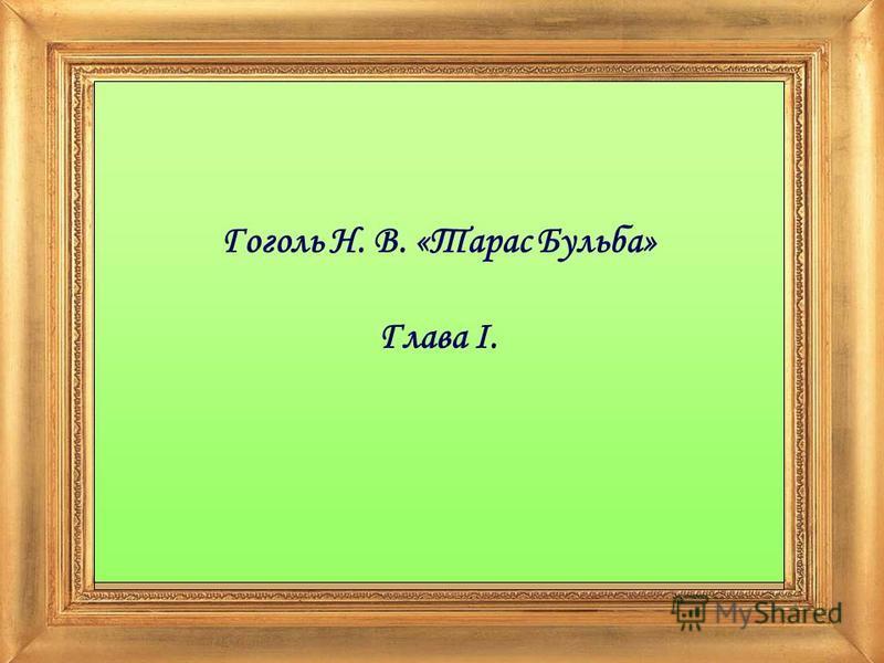 Гоголь Н. В. «Тарас Бульба» Глава I.