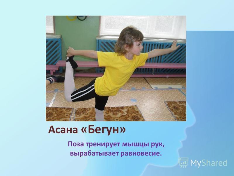 Асана «Бегун» Поза тренирует мышцы рук, вырабатывает равновесие.