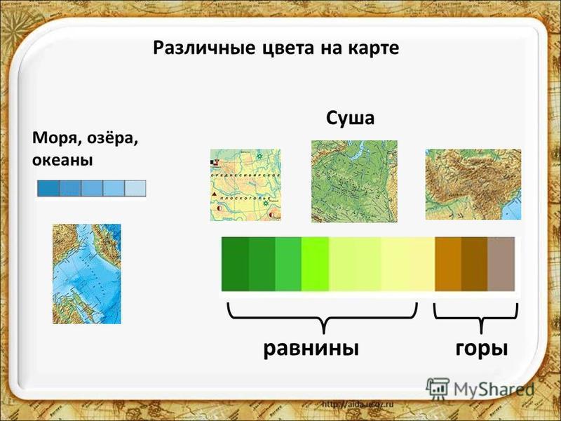 Различные цвета на карте равнины горы Моря, озёра, океаны Суша