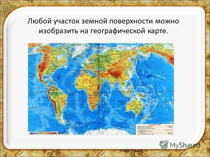 Любой участок земной поверхности можно изобразить на географической карте.