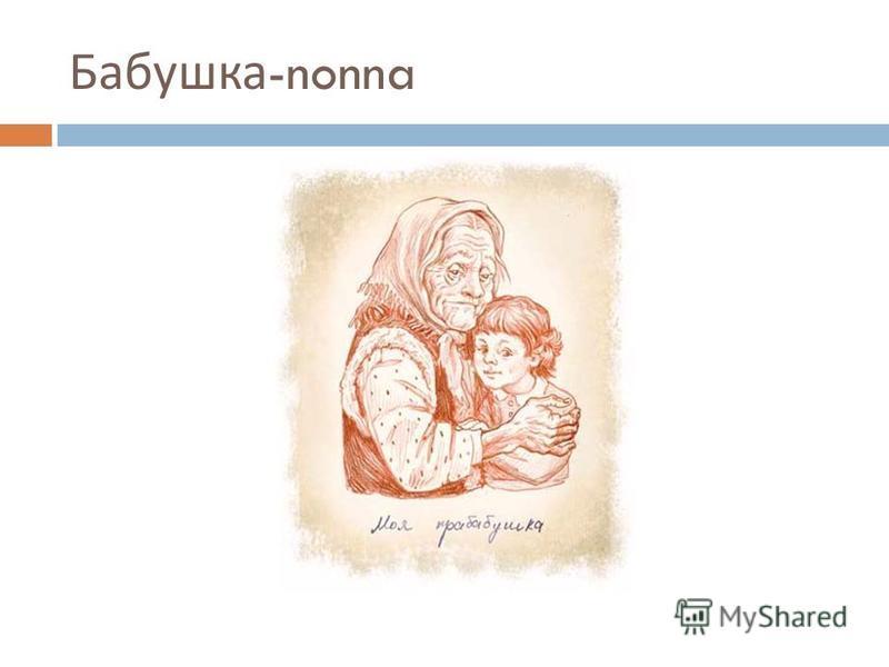 Бабушка -nonna