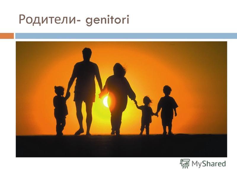 Родители - genitori