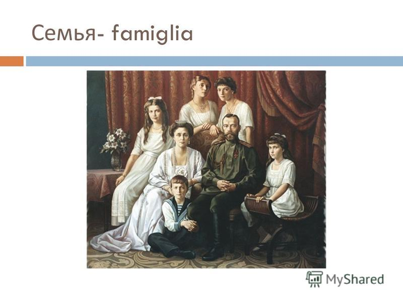 Семья - famiglia