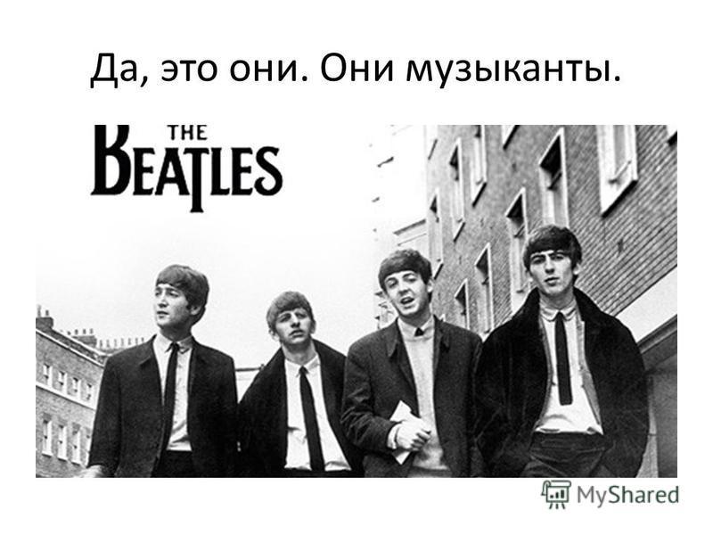 Да, это они. Они музыканты.