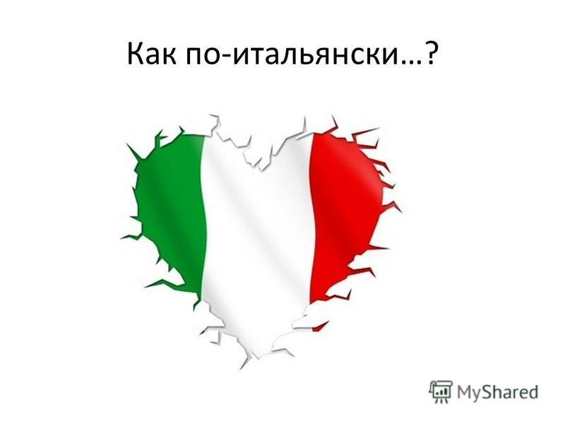 Как по-итальянски…?