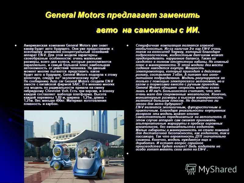 General Motors предлагает заменить авто на самокаты с ИИ. Американская компания General Motors уже знает каким будет авто будущего. Они уже предоставили к всеобщему вниманию концептуальный новейший аппарат EN-V. Для этой модели характерны своеобразны