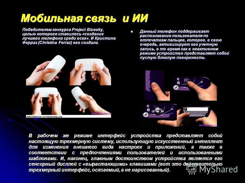 Мобильная связь и ИИ Победителем конкурса Project Bluesky, целью которого ставилось «создание лучшего телефона среди всех». И Кристина Ферраз (Christina Ferraz) его создала. Победителем конкурса Project Bluesky, целью которого ставилось «создание луч